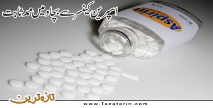 Aspirin is useful for cure of cancer