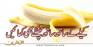 Banana peel is also beneficial for health