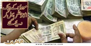 Bank accounts of Lalit modi sealed