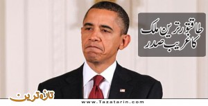 Barack Obama reveals his asstes
