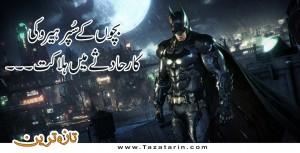 Batman died in a car accident