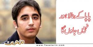 Bilawal said he will not visit lahore without zardari