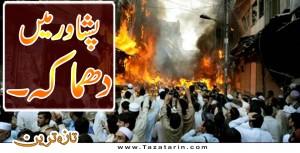 Bomb blasts at Peshawar