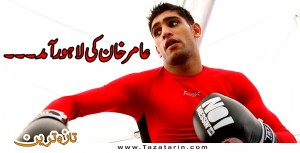 Boxer Amir Khan reached in Lahore