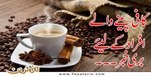 Coffee is healthful