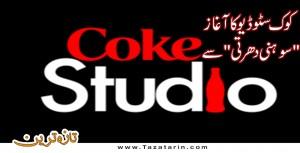 Coke studio starts with Independence spirit