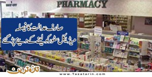 Consumer court order medicine store to pay 5 lac 25 thousand compensation