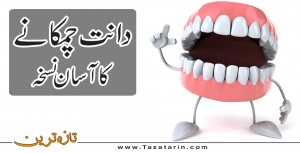 Easy tip to brighten teeth.