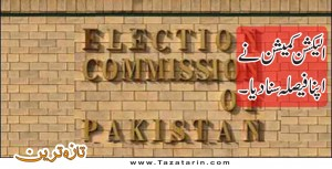 Election commission tells its decision regarding NA 122
