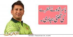 England team has to face a dangerous Yasir shah