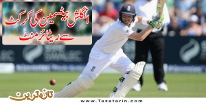 English batsman retiring from cricket