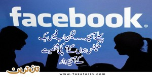 Face book status reflect your personality