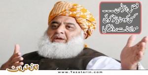 Fazlul rehman succeeded in convincing MQM