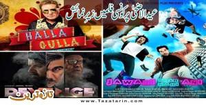 Film going to release on Eid ul Azah