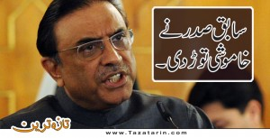 Former President rules out the possibility to eliminate PPP