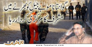 Gawantna mobay jail has prosiners mostly captured by musharraf