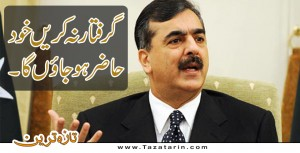 Gillani has to face the judge