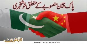 Good news about Pak China project