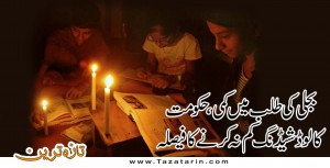 Govt to continue loadshedding as per schedule