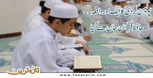 Hafiz e Quran died by police violence
