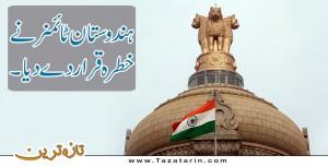 Hindustan times criticizes Modi policy regarding Pakistan