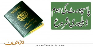 Home delivery of passport has started
