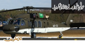 Hoosi claims to pull down Saudi,s helicopter