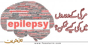 How to reduce epilepsy attacks