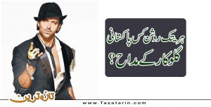Hrithtik Roshan likes which Pakistani Singer