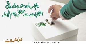 Important decision regarding Sindh and Punjab local body elections