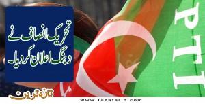 Imran announces to fight Muslim league