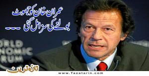 Imran khan punished on being lying