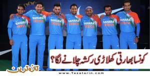 Indian cricketer started driving Rickshaw