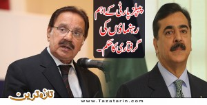 Judicial issues warrant for Yousaf and Ameen