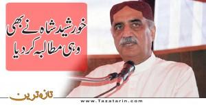 Khurshid Shah made the same demand