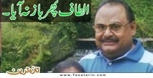 MQM leader termed Karachi operation hateful