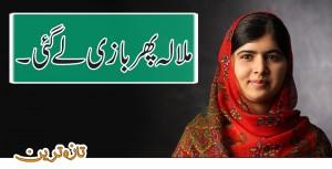 Malala sweeps in o level exams