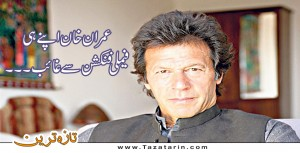 Marriage of Imran Khan's nephew in chitral