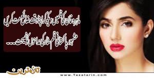 Meera tweeted against mahira khan acting skills