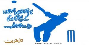 Misbah ul Haq declared as the best test captain