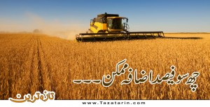 Modern technology in agriculture to increase by six percent