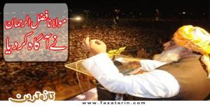 Molana Fazal ur Rehman told Prime Minister