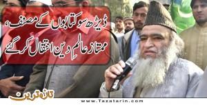 Molana Muhammad yousaf Qureshi has died