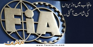 NAB and FIA be active in Punjab