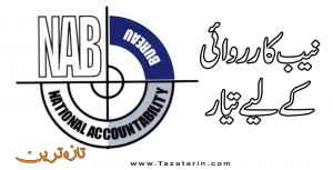 NAB is ready to take action