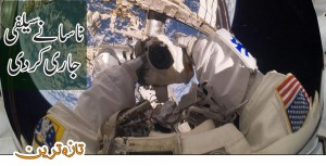 NASA released the selfie