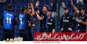 New Zealand announces cricket tour