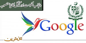 New agreement of Punjab Government and Google