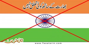 No relation with India