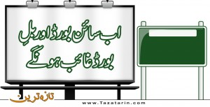 Now bill board and sign board will disappear